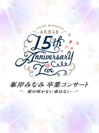 AKB48 Tandoku Concert 2021 〜Suki Naraba, Suki da to Iou~