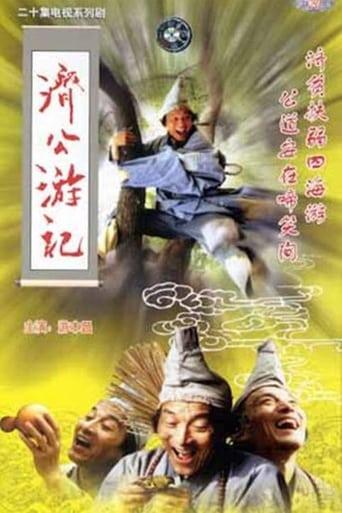 Poster of 济公游记