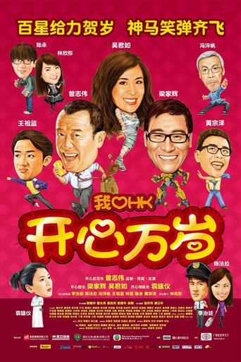 Poster of I Love Hong Kong