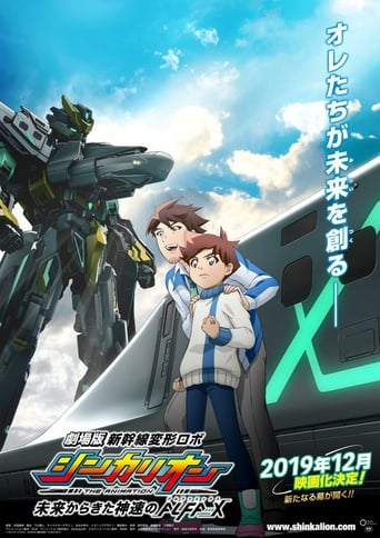 Poster of Transformable Shinkansen Robot Shinkalion Movie: The Mythically Fast ALFA-X that Comes from the Future