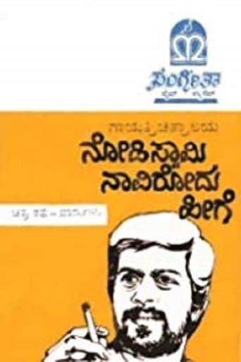 Poster of Nodi Swamy Navirodu Hige