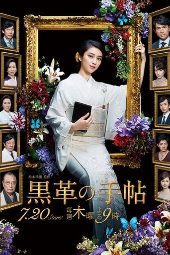Poster of 黒革の手帖