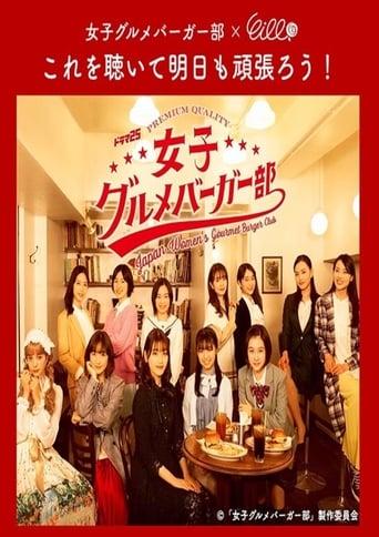 Poster of Women's Gourmet Burger Club