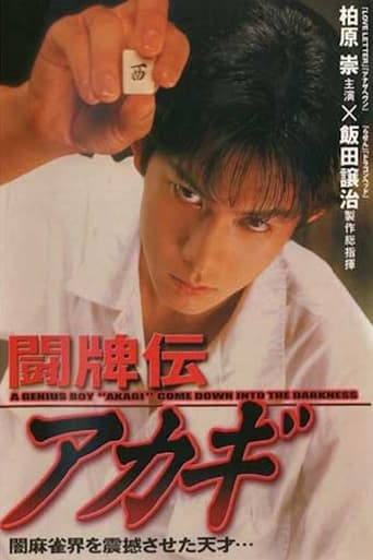 Poster of 闘牌伝アカギ