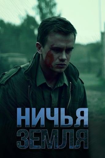 Poster of Ничья земля