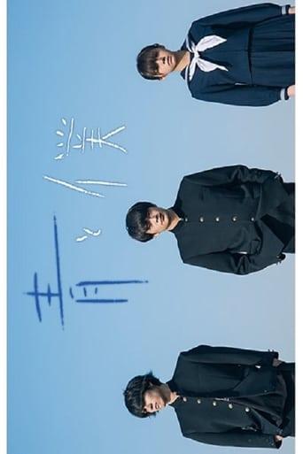 Poster of Ao to Boku