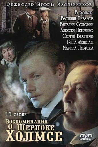 Poster of Воспоминания о Шерлоке Холмсе