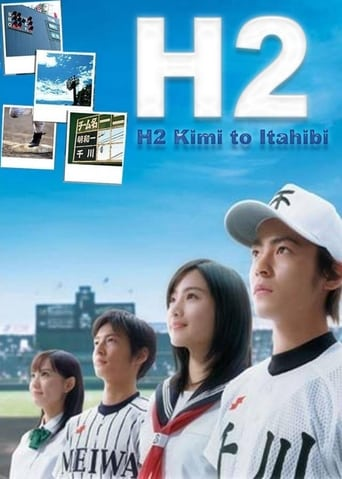 Poster of H2: The Days with You