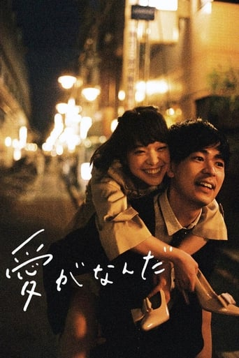Poster of Just Only Love
