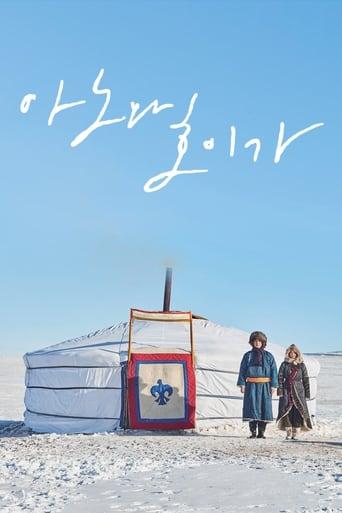 Poster of Anu and Huyga