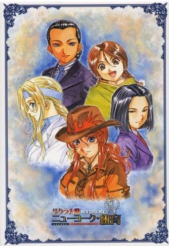 Poster of Sakura Wars: New York NY.