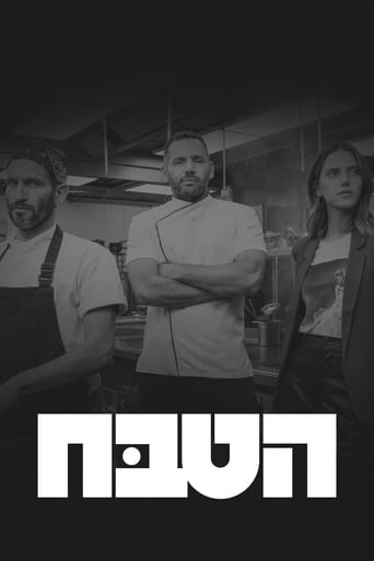 Poster of The Chef