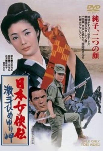 Poster of Trials of an Okinawa Village