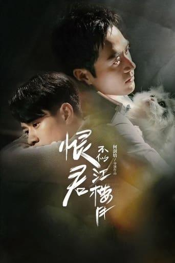 Poster of Killer And Healer