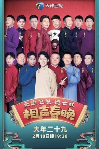 Poster of 2021年天津卫视德云社相声春晚