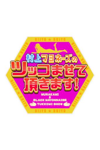 Poster of Murakami Mayonnaise no Tsukko Masete Itadakimasu!