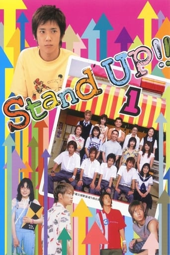 Poster of Stand Up!!