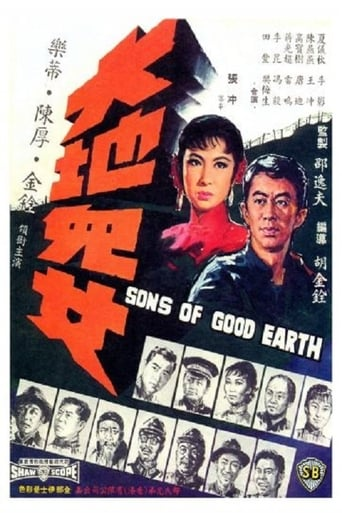 Poster of Sons of the Good Earth