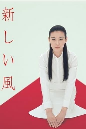 Poster of Atarashii Kaze
