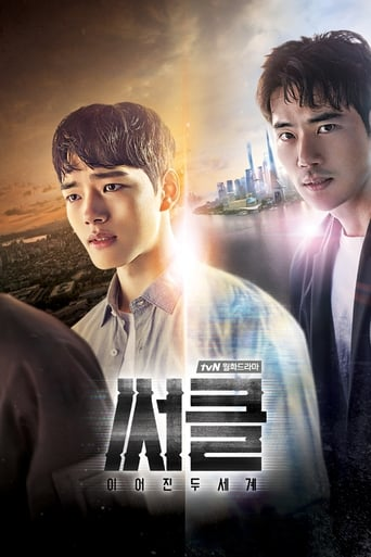 Poster of Circle: Two Worlds Connected