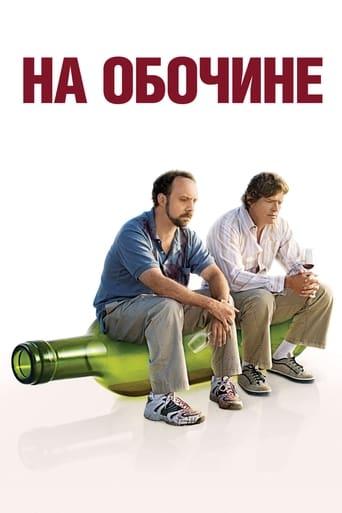 Poster of На обочине