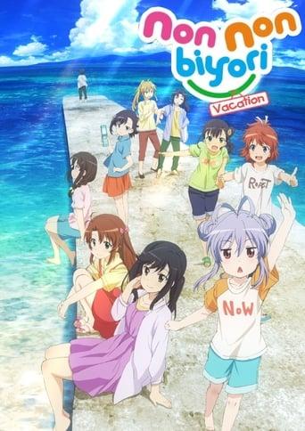 Poster of Non Non Biyori: Vacation