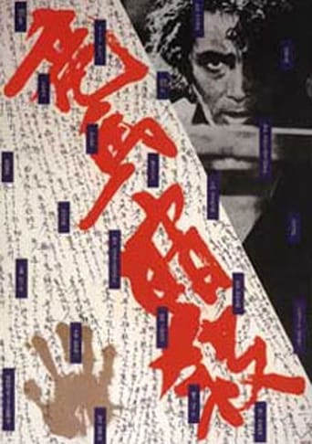 Poster of The Assassination of Ryoma