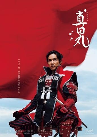 Poster of Sanadamaru