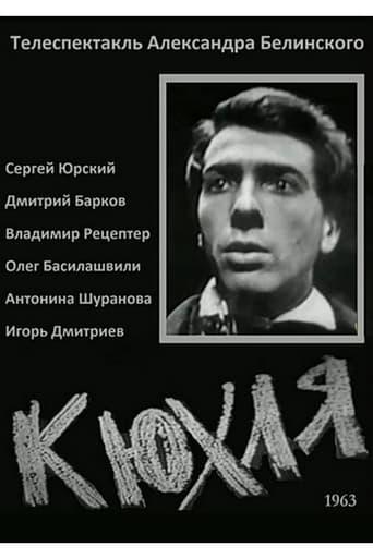 Poster of Кюхля