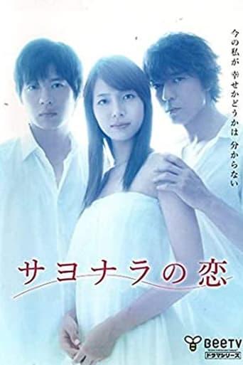 Poster of サヨナラの恋