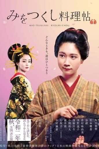 Poster of Mio's Cookbook