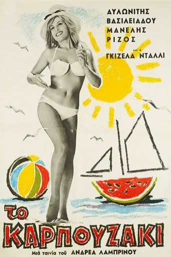Poster of Το Καρπουζάκι