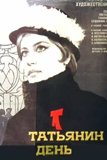 Poster of Tatyanin den