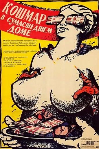 Poster of Кошмар в сумасшедшем доме