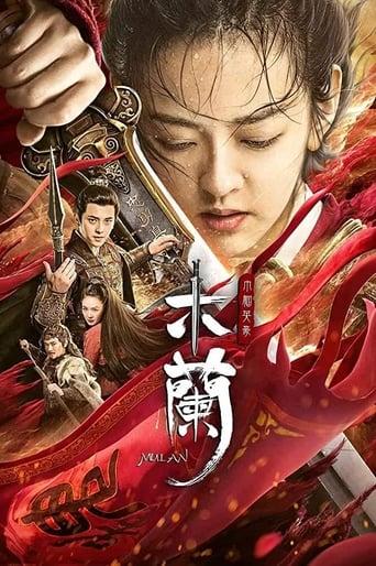 Poster of Matchless Mulan
