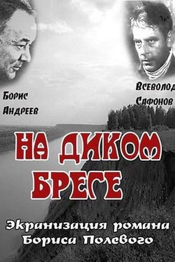 Poster of На диком бреге