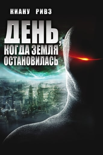 Poster of День, когда Земля остановилась