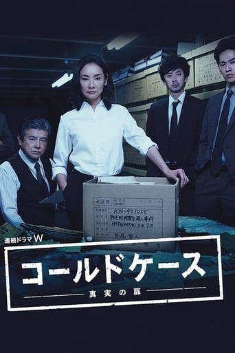 Poster of Cold Case ~Shinjitsu no Tobira~