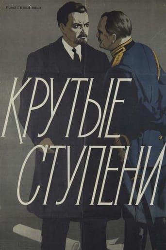 Poster of Крутые ступени