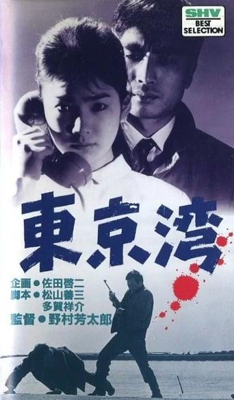 Poster of Tokyo Bay