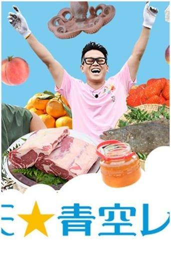 Poster of Manten Aozora Restaurant