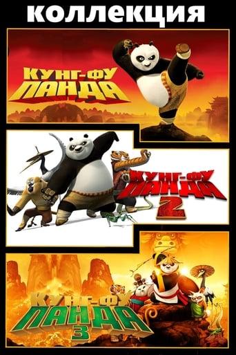 Kung Fu Panda Collection