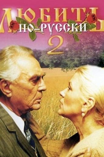 Poster of Любить по-русски 2