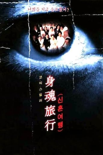 Poster of Black Honeymoon