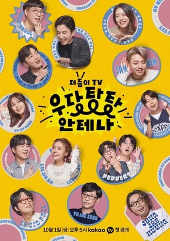 Poster of 더듬이TV: 우당탕탕 안테나