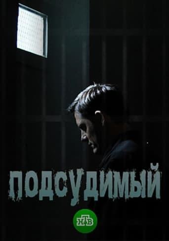 Poster of Подсудимый