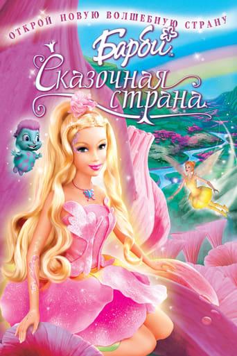 Poster of Барби: Сказочная страна