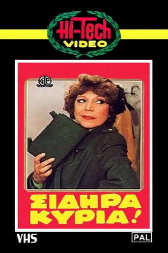 Poster of Σιδηρά κυρία