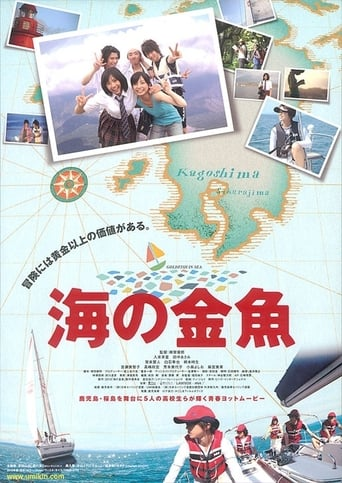 Poster of Goldfish in Sea