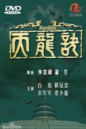 Poster of 天龍訣